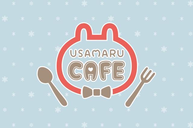 画像: うさまるカフェ冬 -