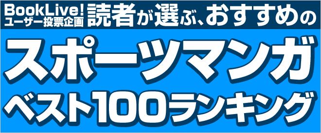 画像: 読者が選ぶ、おすすめスポーツマンガベスト100ランキング - キャンペーン・特集 - 電子書籍ストア BookLive!