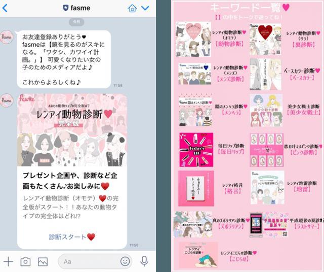 """画像5: 恋愛傾向まるわかり?!fasme『レンアイ動物診断♡(オモテ)』の""""完全版""""が新登場!"""