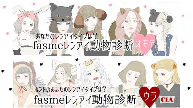 """画像4: 恋愛傾向まるわかり?!fasme『レンアイ動物診断♡(オモテ)』の""""完全版""""が新登場!"""