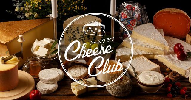画像: チーズの日スペシャル! | チーズクラブ | 雪印メグミルク株式会社