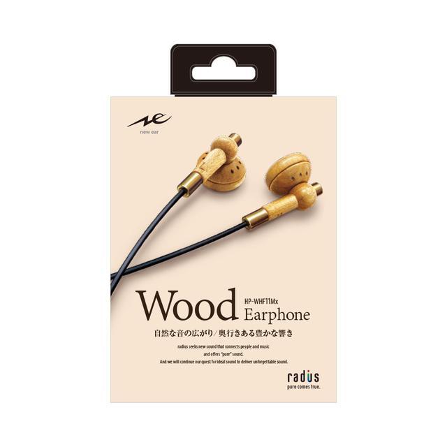 画像2: メイプルウッドを採用、 上品な音色が響く木製イヤホン「HP-WHF11Mx」