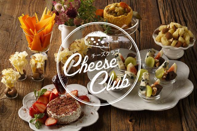 画像1: 11月11日は「チーズの日」!