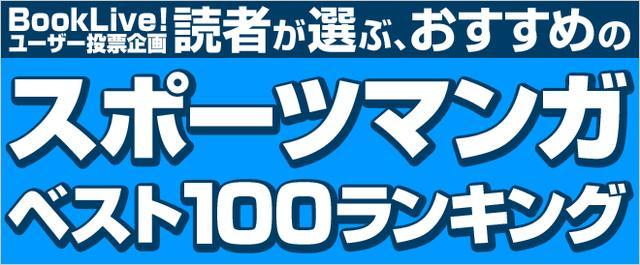 画像: 読んで熱くなれ!「スポーツマンガベスト100」結果発表