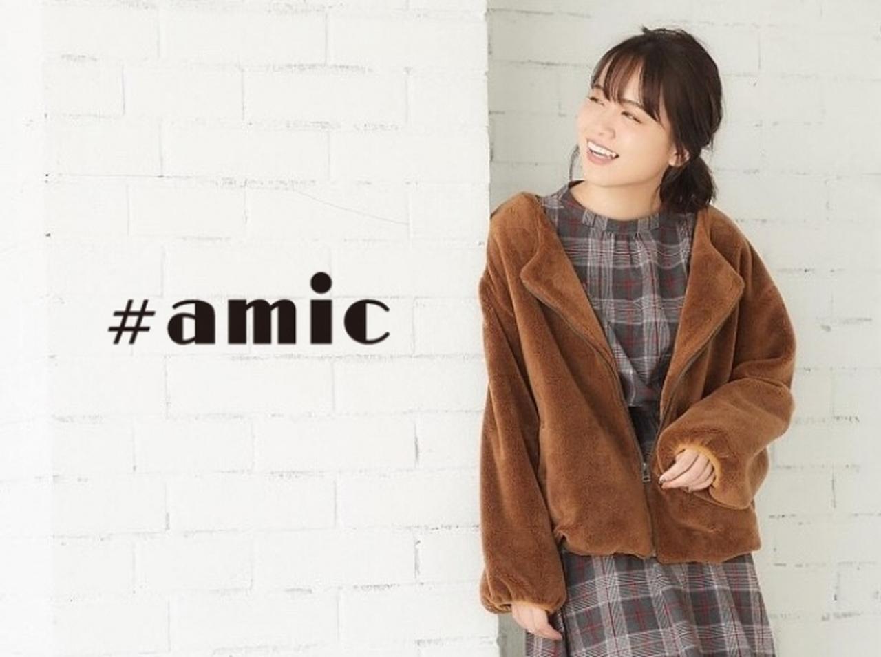 画像1: ゆうこすプロデュースブランド「#amic」誕生!