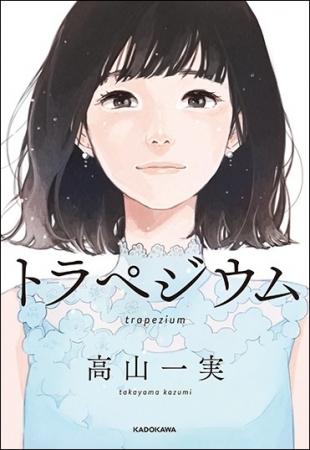 画像1: 乃木坂46から初の小説家デビュー!高山一実『トラペジウム』発売決定!