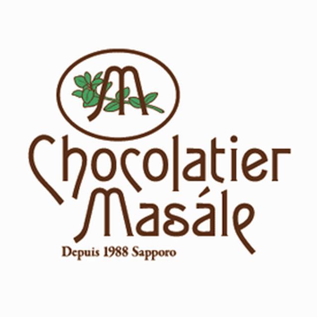 画像: ショコラティエ マサール