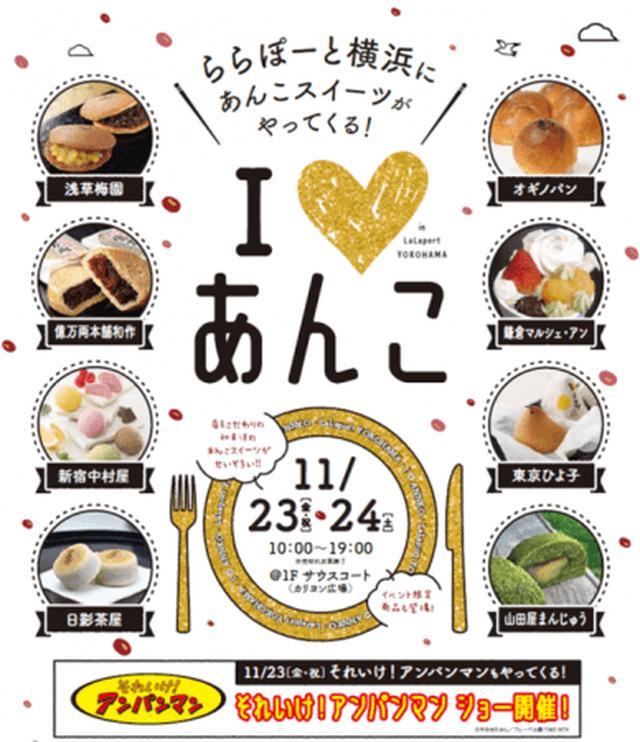 画像1: 三井ショッピングパーク ららぽーと横浜で「I LOVE あんこ」開催決定!