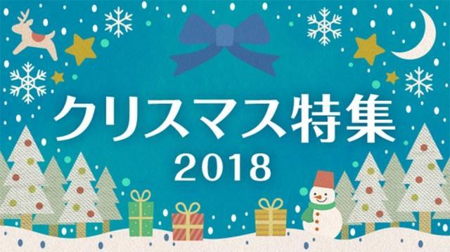 画像1: 「Wowma!」より今年のクリスマスの欲しいが見つかる!クリスマス特集がオープン!