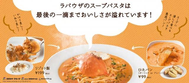 画像: 『スープパスタの〆 ひたパン(ガーリックorプレーン)』 199円(税込) スープに漬けたり浸したりして食べる専用のパン。 『スープパスタの〆 リゾット飯』 199円(税込) スープをかけたり入れたりして食べる専用のリゾット。