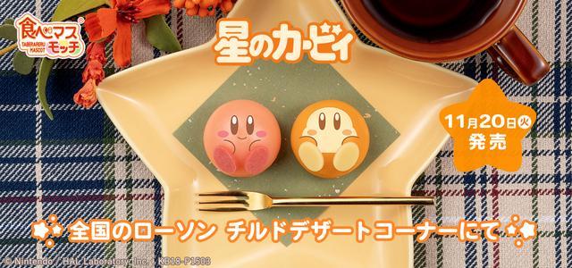 画像: 食べマスモッチ 星のカービィ|バンダイ キャンディ公式サイト