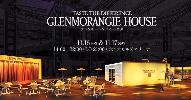 画像: GLENMORANGIE HOUSE