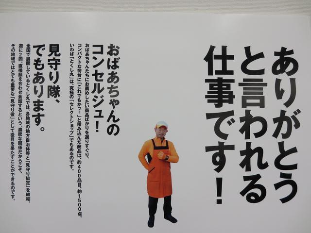 画像: グループ会社紹介『とくし丸』
