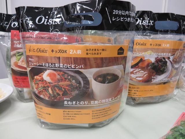 画像1: 人気のKit Oisix〜ジューシーそぼろと野菜のビビンバ