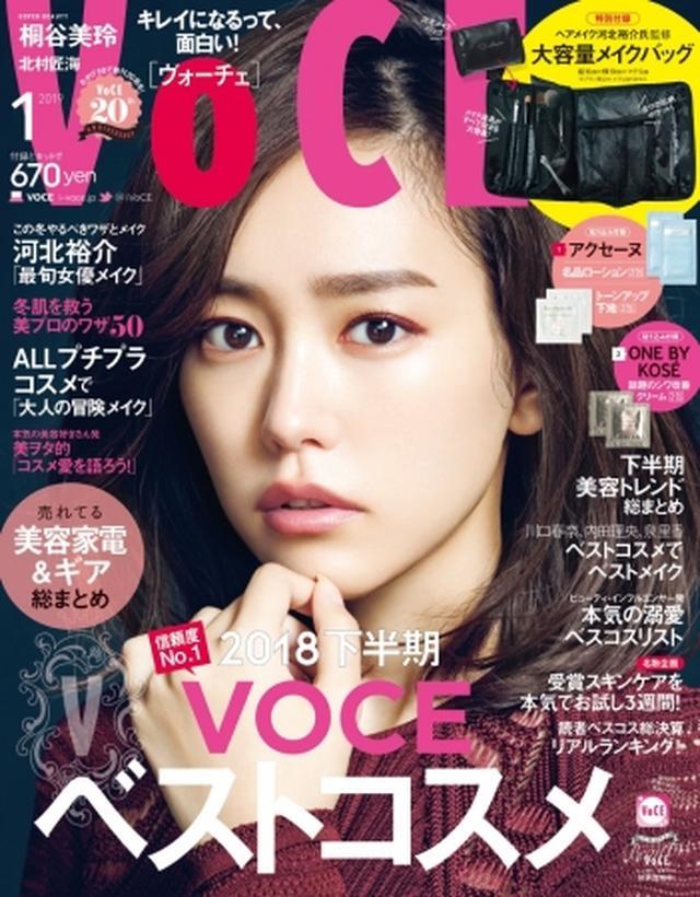 画像3: 「顔面最強女子」VOCE新専属モデル発表!