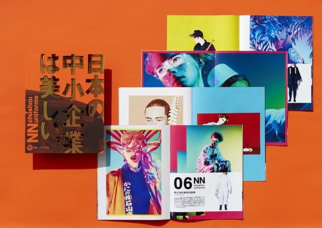 画像1: 中小企業のユニフォームだけを使用したファッションマガジン