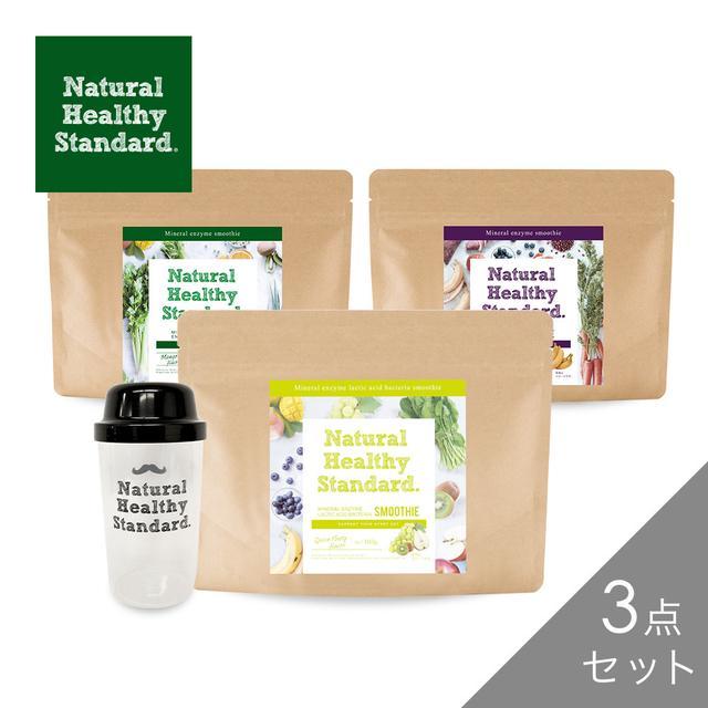 画像: グリーンスムージー《公式通販》Natural Healthy Standard. /ナチュラルヘルシースタンダード