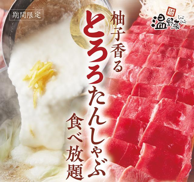 画像: 期間限定 柚子香る とろろたんしゃぶ食べ放題 | しゃぶしゃぶ温野菜