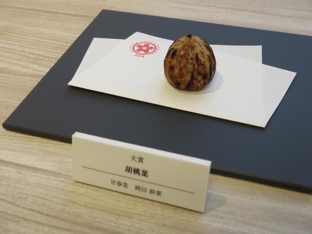 画像: 大賞【胡桃菓】