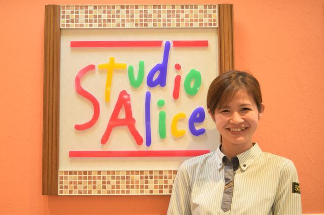 アリス 代官山 スタジオ