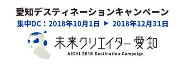 画像: 愛知デスティネーションキャンペーン特設サイト | 未来クリエイター愛知 愛知デスティネーションキャンペーン