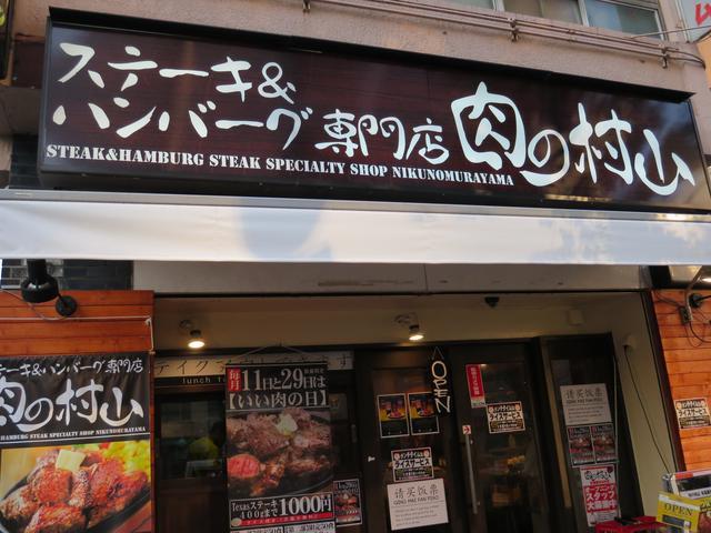 画像: 今日は「いい肉の日」!がっつり400gステーキが1000円〜肉の村山