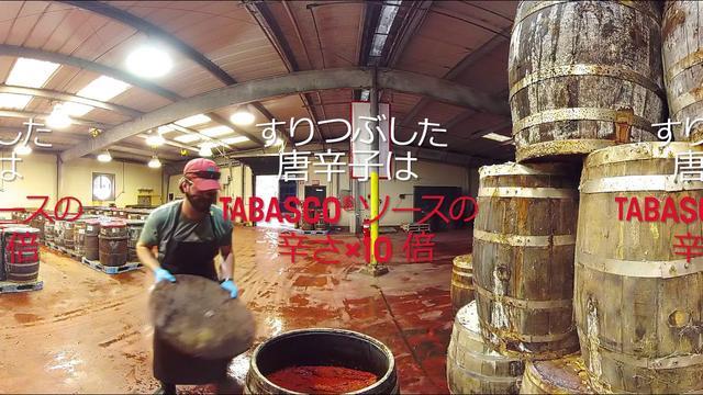 画像: TABASCO® Brand: 360 (Japanese) youtu.be