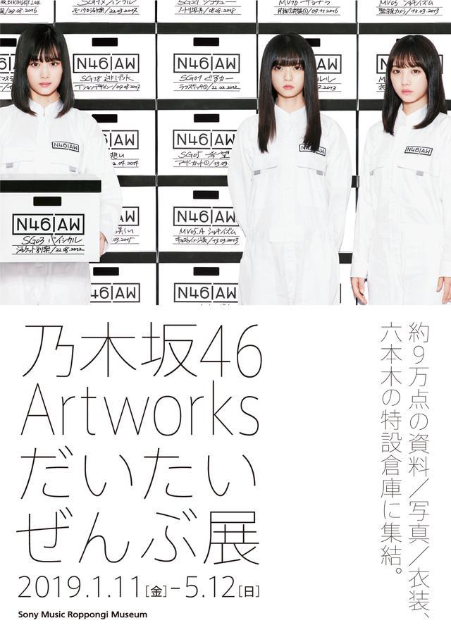 画像2: 「乃木坂46 Artworks だいたいぜんぶ展」開催決定!