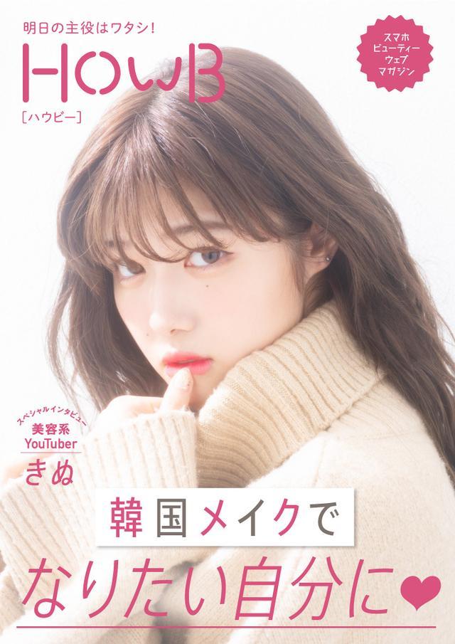 画像: 表紙に美容系人気YouTuberきぬさん登場!