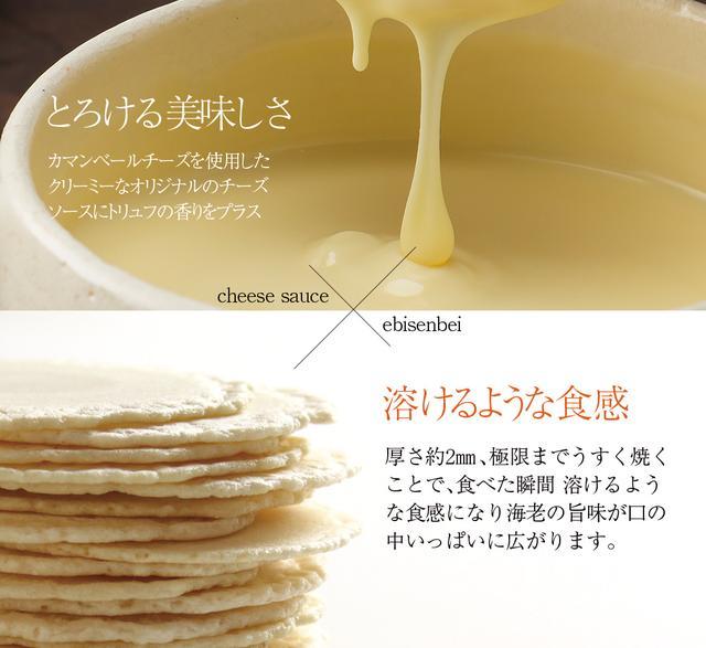 画像: えびとチーズの専門店 SHIMAHIDE - えびチーズフォンデュトリュフのご紹介