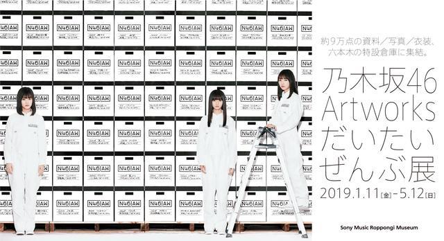 画像1: 「乃木坂46 Artworks だいたいぜんぶ展」開催決定!