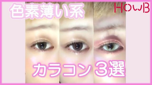 画像: 【カラコン比較】色素薄い系メイクに合うのはどれ? HowBメイク youtu.be