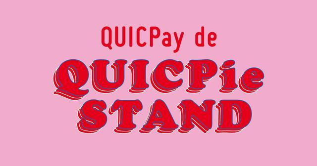 画像: QUICPay de QUICPie STAND