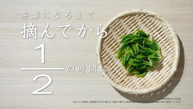 画像3: 【取材レポ】有村架純×ゆず「お〜いお茶」新作TVCM発表会レポ