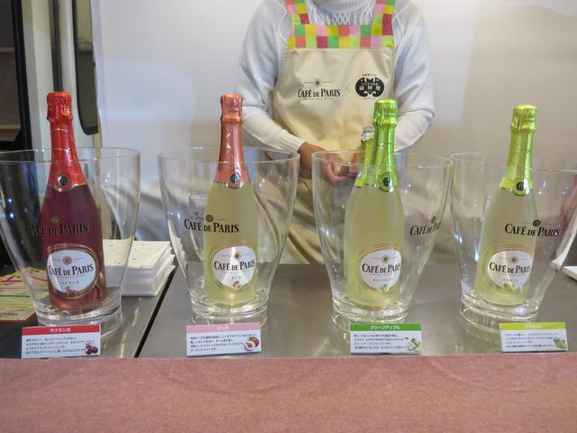 画像1: フランス産スパークリングワイン「カフェ・ド・パリ」