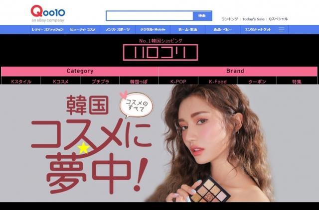"""画像: 「Qoo10」に""""韓国スタイル・コスメ・韓国っぽ""""が大集合"""