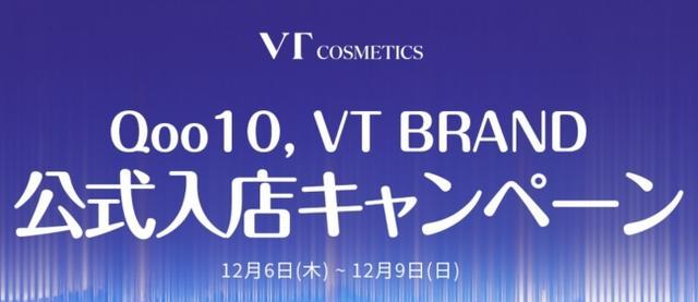 画像1: Qoo10に、韓国コスメティックブランド「VT COSMETICS」公式ショップ出店!