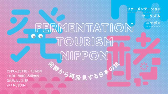 画像1: 2019年春、知られざる47都道府県のローカル発酵食品が渋谷ヒカリエに集結!『Fermentation Tourism Nippon』がサポーター募集をスタート