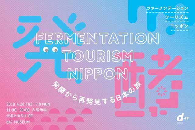 画像: Fermentation Tourism NIPPON<br />〜発酵から再発見する日本の旅〜