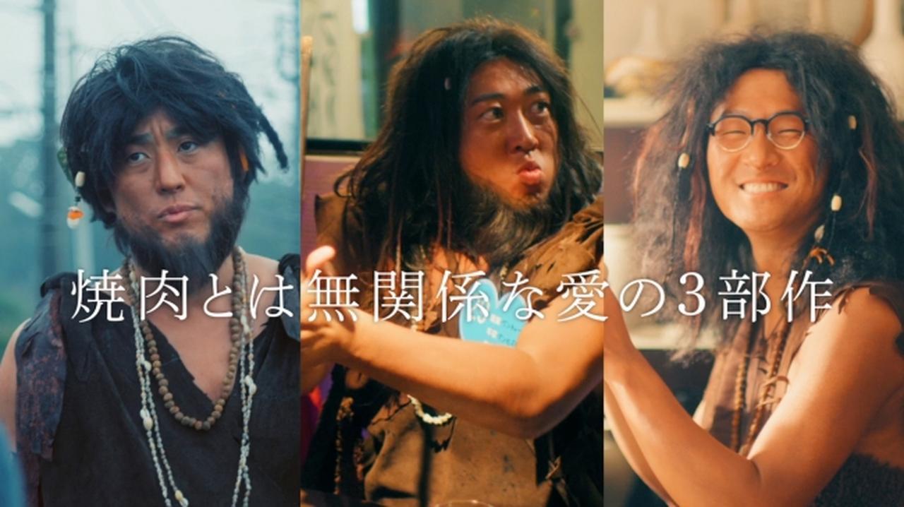 画像2: ロバート出演新CM&WebMovie大好評の第7弾!「超牛角」。原始人超肉食男子登場!