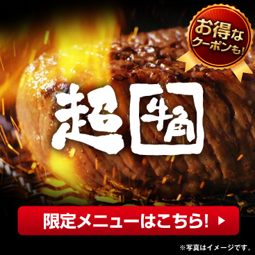 画像: この冬の牛角は「超牛角」| 焼肉なら「牛角」