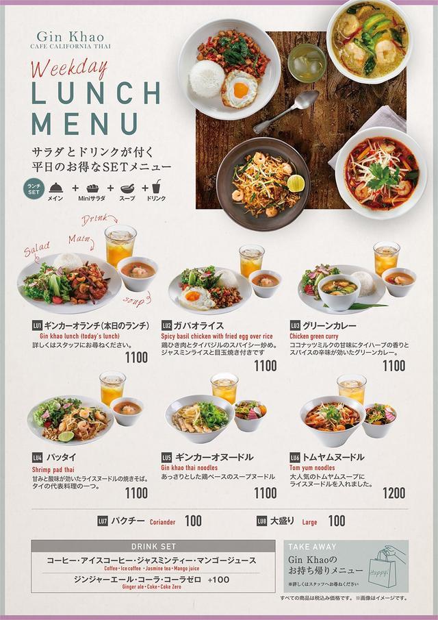 画像: 赤坂のタイ料理ギンカーオ(Gin Khao)溜池山王駅直結。