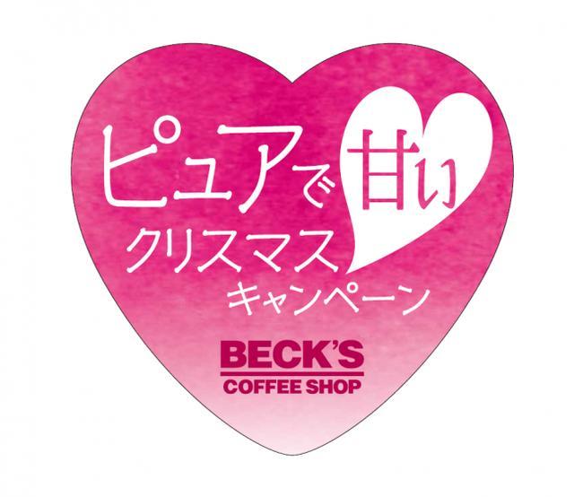画像5: いよいよ発売!ベックスコーヒーショップ×明治ミルクチョコレートコラボ新商品「明治ミルクチョコレートモカ」