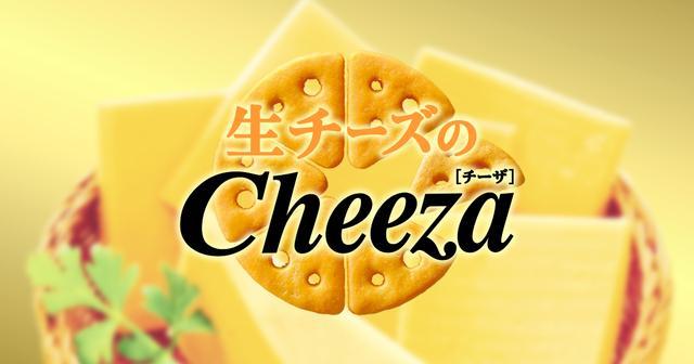 画像: チーザ【グリコ濃厚チーズスナック Cheeza】