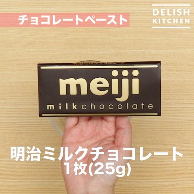 画像3: いよいよ発売!ベックスコーヒーショップ×明治ミルクチョコレートコラボ新商品「明治ミルクチョコレートモカ」