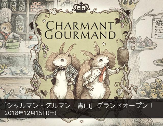 画像: CHARMANT GOURMAND(シャルマン・グルマン) ┃ ヨーロッパの伝統菓子を扱う輸入菓子のセレクトブティック