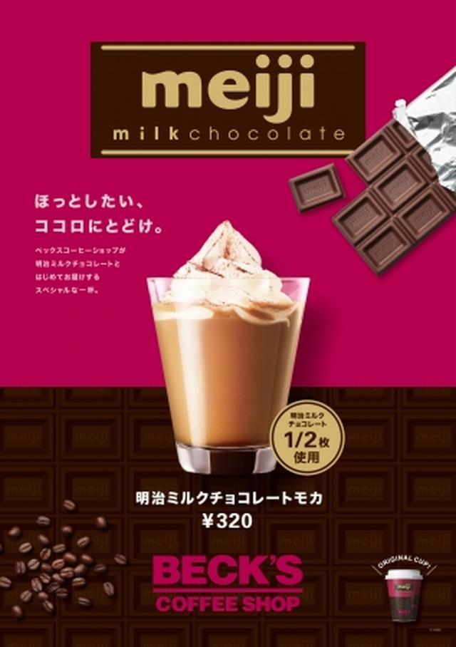 画像1: いよいよ発売!ベックスコーヒーショップ×明治ミルクチョコレートコラボ新商品「明治ミルクチョコレートモカ」