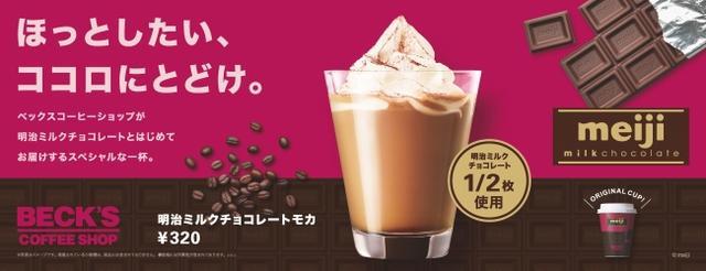 画像2: いよいよ発売!ベックスコーヒーショップ×明治ミルクチョコレートコラボ新商品「明治ミルクチョコレートモカ」