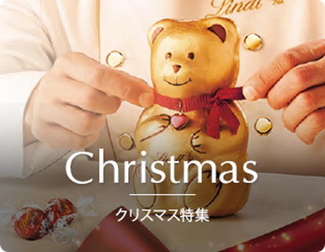画像: リンツ・チョコレート オンラインショップ