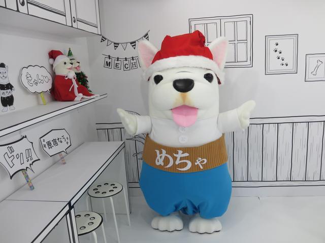画像: 期間中はイベント会場に初登場となる「めちゃ犬」の着ぐるみが登場!クリスマスプレゼントを配布します。 一緒に写真を撮影することもできるので、是非会いにきてください!